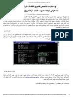 تشخیص کارخانه سازنده کارت شبکه از روی مک ادرس- علی قلعه بان