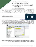 آموزش مرحله به مرحله هک فایل سم محل نگهداری پسوردهای ویندوز- علی قلعه بان