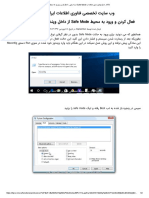 فعال کردن و ورود به محیط Safe Mode از داخل ویندوز بدون استفاده از F8
