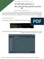 مخفی کردن و نمایش فایل و پوشه های مخفی در لینوکس از طریق خط دستور و Gui
