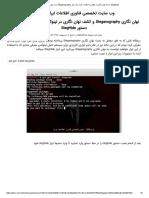 نهان نگاری Steganography و کشف نهان نگاری در لینوکس با استفاده از ابزار خط دستور StegHide