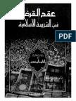 Aqd Alqrd Fe Alshreah Alas Khrw Ar Ptiff