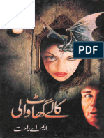 Kaly Ghaat Wali by M a Rahat Bookspoint.net