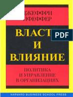 Pfeffer Vlast i Vliyanie. Politika i Upravlenie v Organizatsiyah.384013