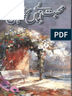 Mohabbat Be-Iman Thehri By Amna Riaz