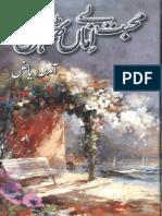 Mohabbat Be-Iman Thehri By Amna Riaz
