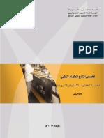 محاسبة تكاليف الاغذية والمشروبات.pdf