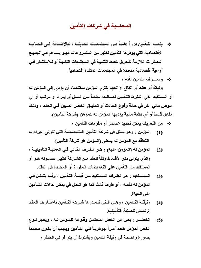 نظرية المحاسبة الشيرازي pdf