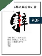 小册子2016.docx