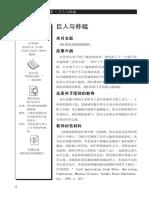 民数记.pdf