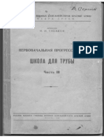 IMSLP102136 PMLP209146 Tabakov Method 3