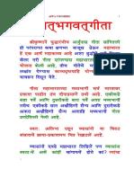 GITA 001.pdf