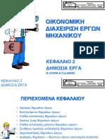 ΚΕΦΑΛΑΙΟ 2 - ΔΗΜΟΣΙΑ ΕΡΓΑ