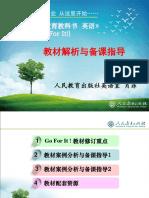 新目标教材解析与备课指导(七、八年级)