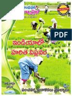 VidyaPrabha 31-07-2017 Vidyaprabha