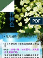 读罢遗篇重下拜(写作特色&语言特色).pptx