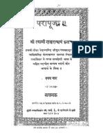 Para Puja Shrimad Shankaracharya Hindi