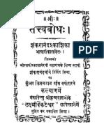 Tatva Bodha Shrimad Shankaracharya Hindi
