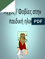 Anxos-fovia stin paidiki ilikia.pdf