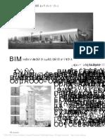 BIM技术及其在我国的应用问题和对策_马智亮