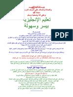 كتاب تعليم الانجليزية بيسر وسهولة pdf.pdf