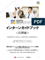 JIP_Guidebook_Intern_00_Entry_20170518.pdf
