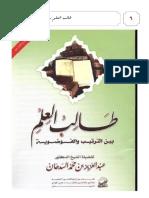 طالب العلم بين الترتيب والفوضوية  ش. عبدالعزيز السدحان.pdf