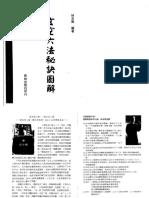 林志萦-玄空六法秘诀图解 高清版 510页