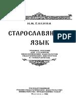 Old Slavonic Language / Staroslavianskii Iazyk - N.M. Ielkina