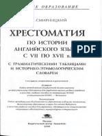 Khriestomatiia Po Istorii Anghl - A. I. Smirnitskii
