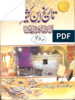 Bukhari Sharif In Urdu Pdf File