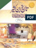 Al-Bidaya wal-Nihaya Urdu Translation (dubbed Tarikh Ibn Kathir) 08 of 16