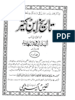 Al-Bidaya wal-Nihaya Urdu Translation (dubbed Tarikh Ibn Kathir) 11 of 16