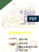 解嚴後的臺灣小說