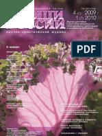 4 2010 Jornal Mini