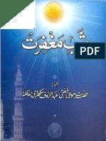 Shab e Maghfirat by Shaykh Abdur Rauf Sakharvi