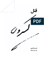 ناصر پاکدامن