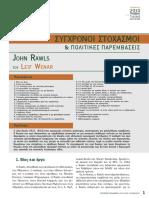 JOHN-RAWLS-24grammata.com_.pdf