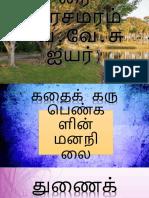 குளத்தங்கரை-அரசமரம்