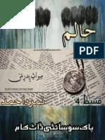 Haalim Ep 4 by Nimra Ahmed - Novelshouse.com