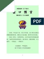 大六壬金口诀预测学-金口预言 澹泊居士.doc