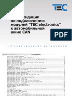 AutoCANRv5_recomends