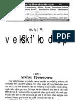 Amogh Shiv Kawach12222.pdf