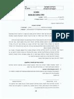 הנחיות התביעה הצבאית הראשית הסדר מותנה עם נאשם - דוגמא לנוסח הסדר מותנה