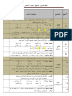 RPT BA KSSR THN 6 2015.pdf