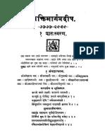 Bhakti Marg Pradeep Marathi