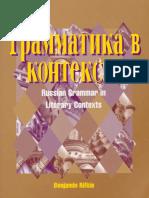 Benjamin Rifkin - Russian grammar in literary contexts.pdf