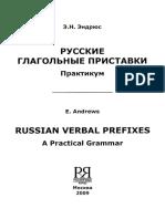 Edna Andrews - Russian verbal prefixes - A practical grammar.pdf