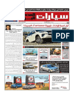 Cars Supplement 20170803_12
