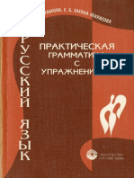 I. Pulkina - Russian - A practical grammar with exercises.pdf